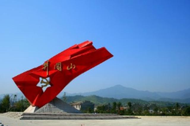 第一批革命文物保护利用片区公布 井冈山等在列