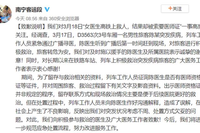 网曝柳州女医生高铁上救人被索要医师证!宁铁道歉
