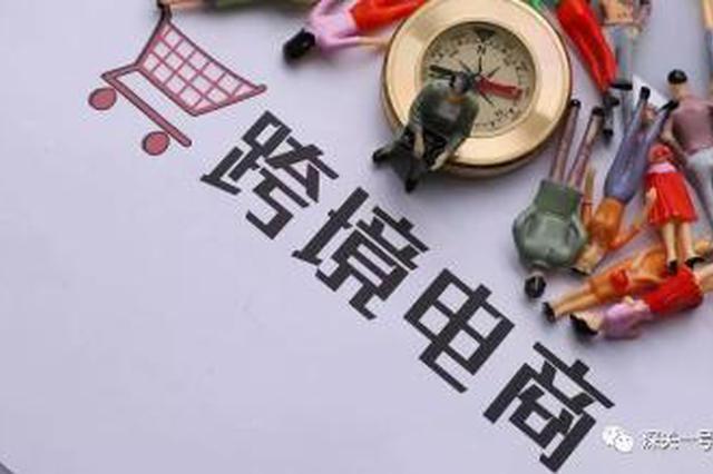 广西统筹5168万元 助力南宁跨境电商综试区建设
