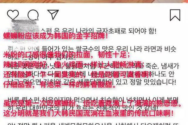 韩国网友号召螺蛳粉申请非遗 广西柳州霸气回应!