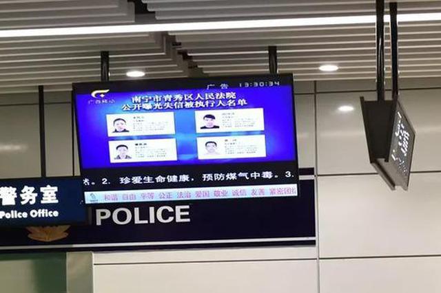 注意!青秀区法院在公交地铁曝光失信被执行人信息