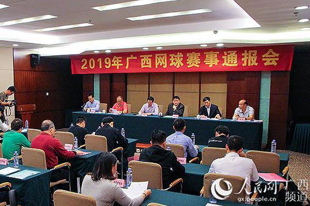广西今年将举办多项网球赛事 推进网球文化建设
