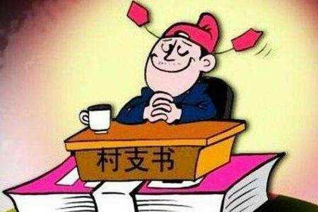 老村支书想替儿子填窟窿贪污受贿 年过七旬被判刑