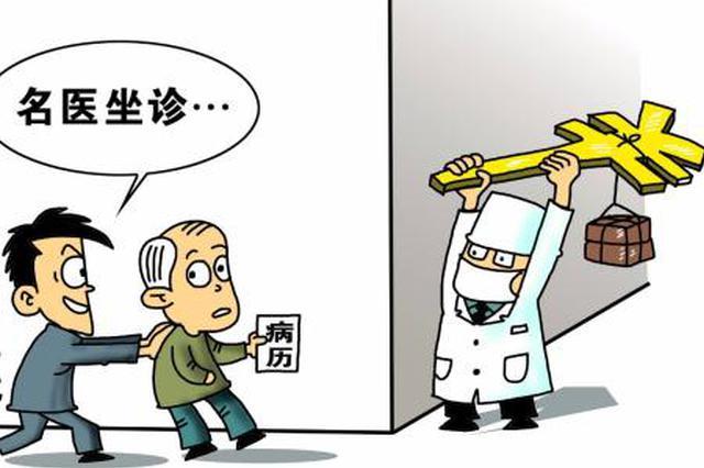 """八部委整治医疗乱象 打击""""医托""""""""挂证""""等"""