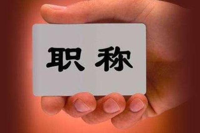 广西出台政策促进职称与职业资格有效衔接