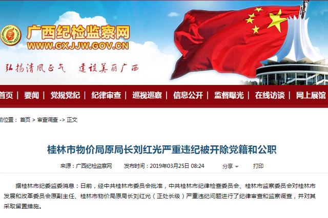 桂林市物价局原局长刘红光严重违纪被开除党籍和公职