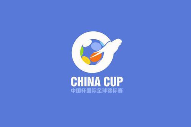 2019中国杯国际足球锦标赛在邕闭幕 乌拉圭队夺冠
