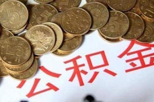 广西开展公积金贷款业务联办试点 下半年全区推广