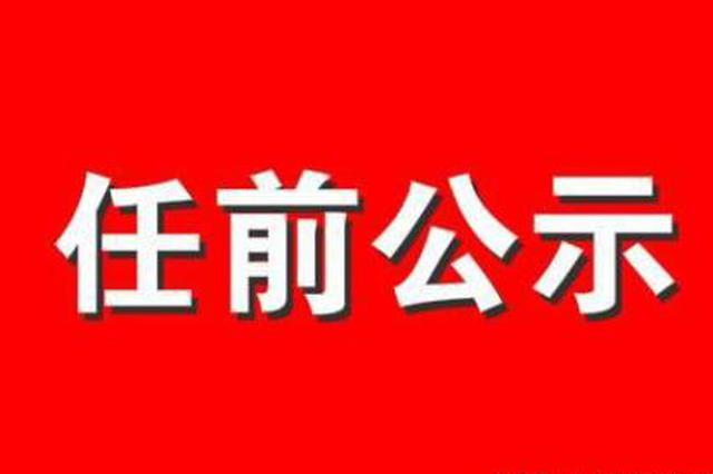 权威|广西公布领导干部任前公示 多人拟任厅级职务