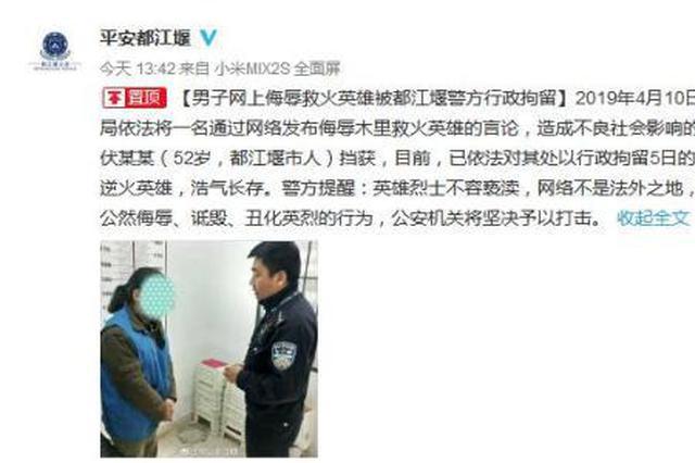一男子网上侮辱救火英雄 被行政拘留5日