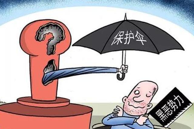 """为涉毒、涉赌人员充当""""保护伞"""" 南宁通报3起案例"""