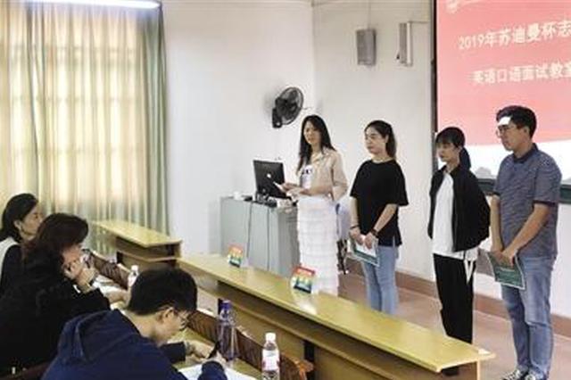 南宁苏迪曼杯完成志愿者征召 将有440人服务赛事