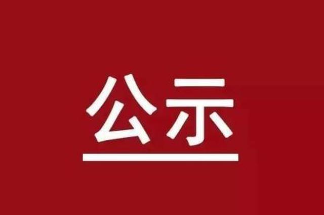 11所单位拟命名南宁市爱国主义教育基地 名单公示