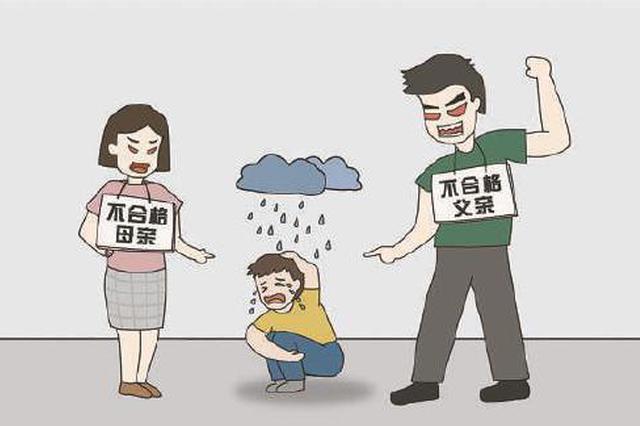 """家庭成为""""伤心地""""不合格父母应被撤销监护权"""
