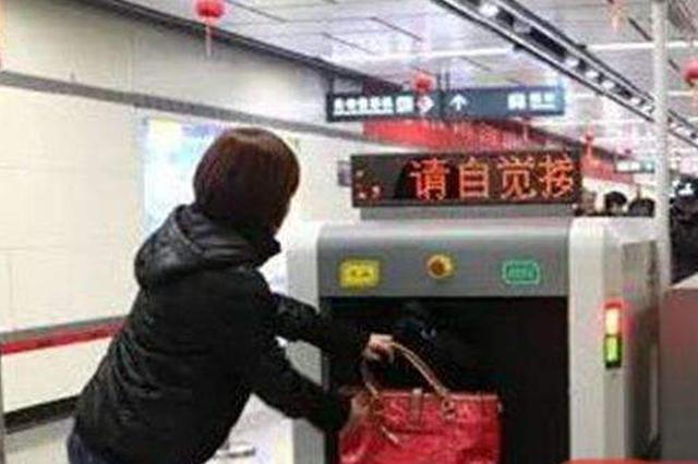 女子带食物坐地铁拒安检掌掴安检员 被行拘5日