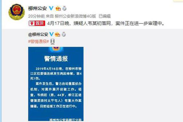 广西柳州发生2起命案 4死1伤!犯罪嫌疑人已落网