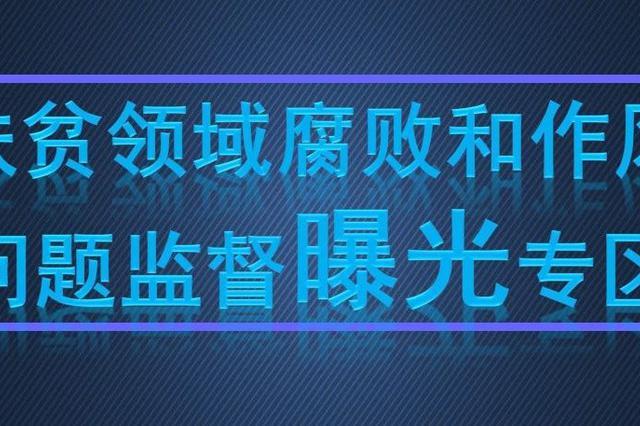 通报!柳州柳江区又有2人履职不力 受到党内警告处分
