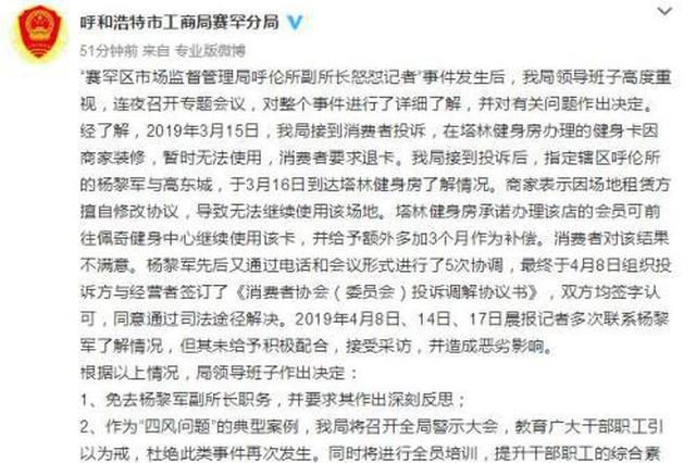 """记者采访遭工商局领导怼""""你算个啥"""" 涉事官员免职"""