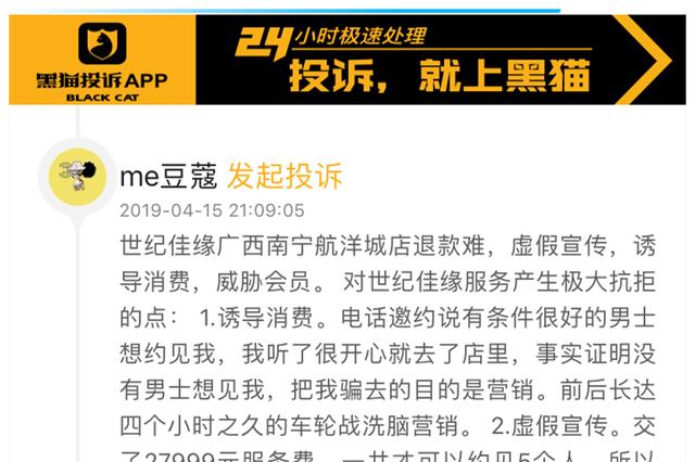 网友投诉世纪佳缘南宁航洋店:霸王条款、诱导消费