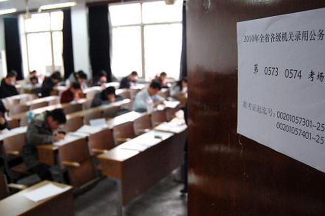 2019广西公务员招录笔试明日举行 禁带各种电子设备