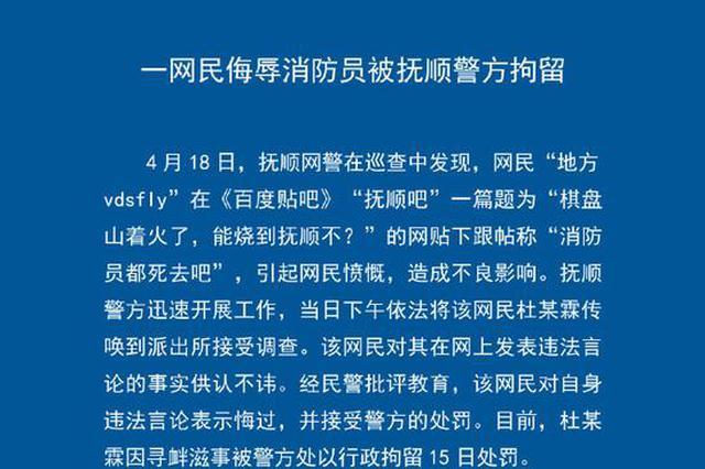 """棋盘山着火 网民称""""消防员都死去吧""""被拘15日"""