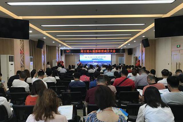 环大明山旅游联盟成立 推介养生、自驾精品旅游路线