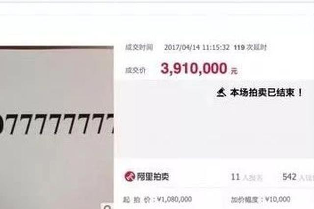 """抢疯了!广西一手机靓号""""8个7连号""""拍卖 391万元"""