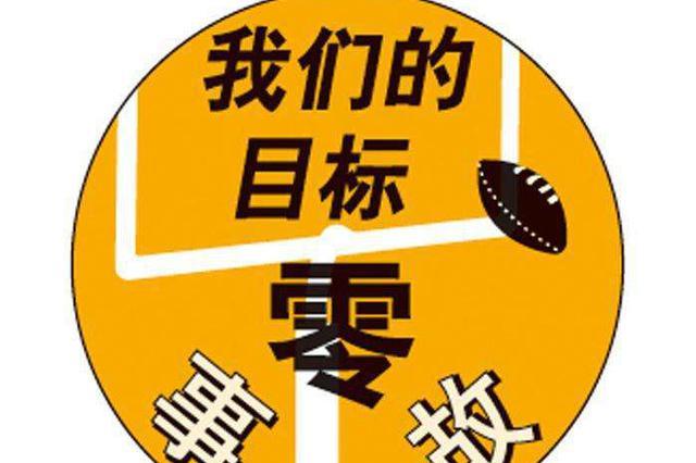 一季度27个省份没有发生重特大事故 广西名列其中