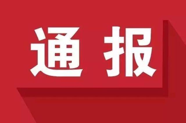 广西通报一批涉黑恶腐败案例!涉及南宁梧州百色玉林