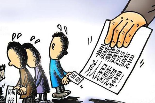 广西:瞒报谎报迟报安全事故 相关人员将被联合惩戒