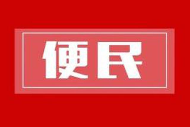 """广西推出10项交管便民利民措施 深化""""放管服""""改革"""