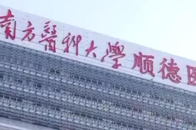 南医大顺德医院证实3名新生儿死亡 卫生部门介入调查