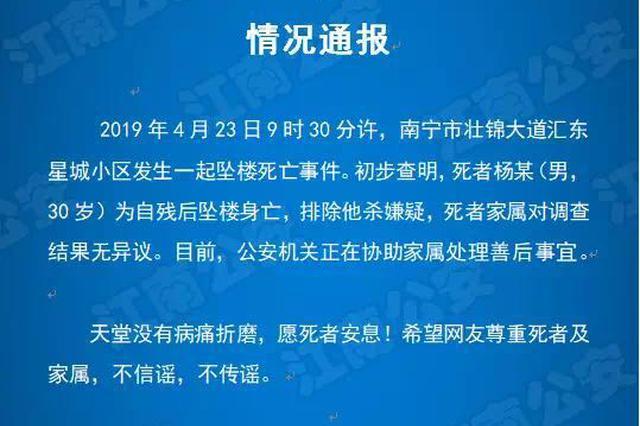 南宁汇东星城小区一男子坠亡 警方通报:自残后坠楼