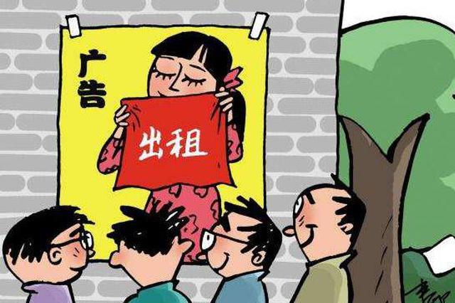 """人民网评:莫让""""网上租友""""野蛮生长、挑战底线"""