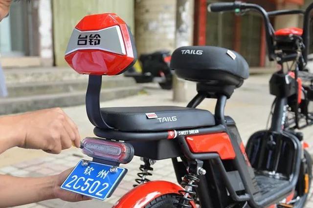 """钦州首辆""""新国标""""电动自行车成功上牌"""