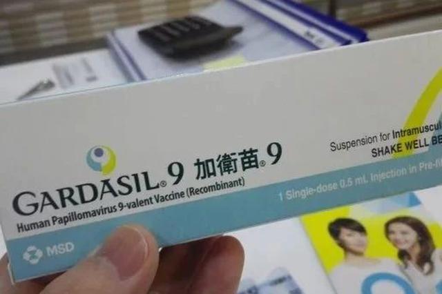 南宁疾控中心:九价宫颈癌疫苗到邕 预约方式看这里