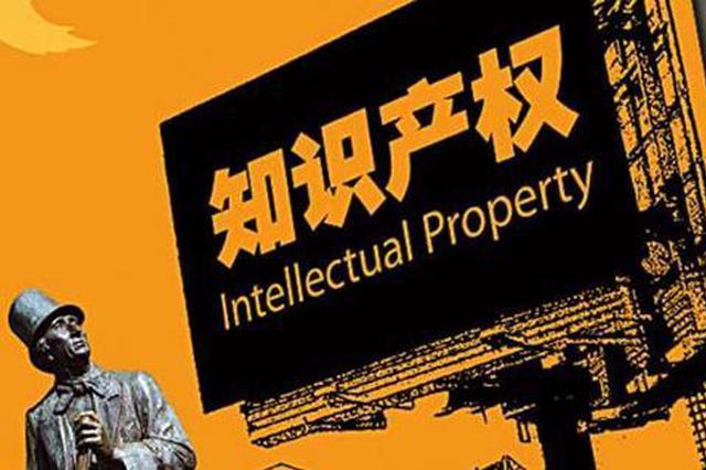 南宁中院公布部分知识产权典型案例 为企业敲响警钟