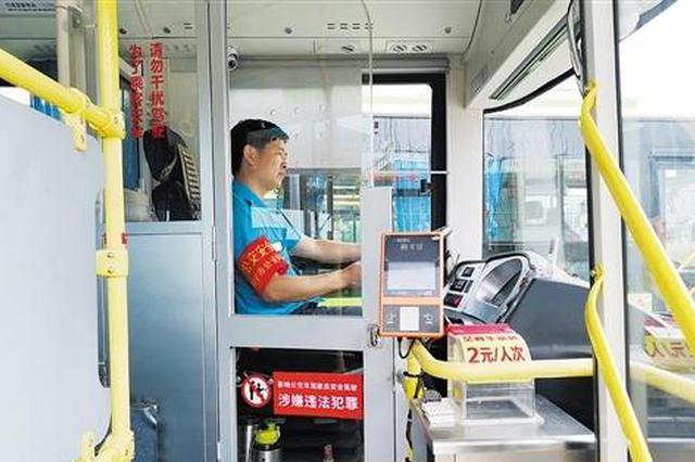 """明年年底前南宁市公交车将全部实现""""3+N""""安全防护"""