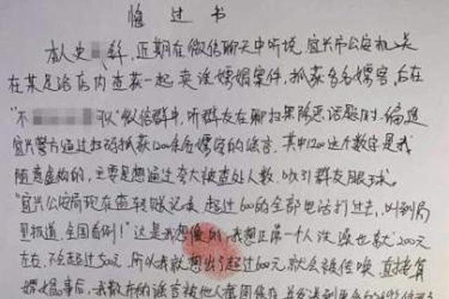 浴室扫码超600元遭传唤系谣言 造谣者写悔过书