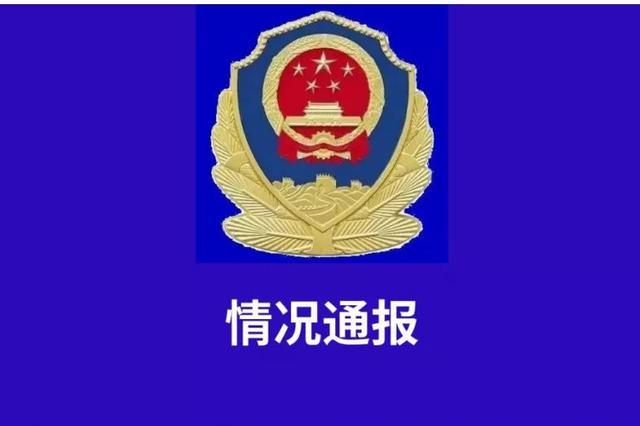 """南宁:男子谎称携""""炸弹""""去""""维权"""" 警方通报来了"""