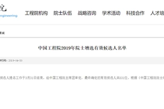 广西1人入选!中国工程院院士增选候选人名单公布