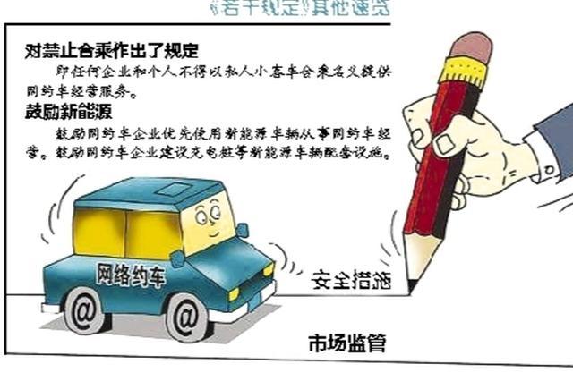 南宁拟出台网约车管理新规定 建议纳入信用体系监管