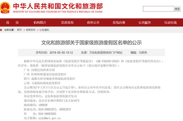 厉害了!广西这个景区有望成为首个国家级旅游度假区