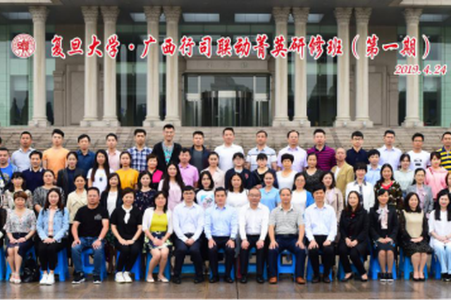 农行广西分行-农银人寿广西分公司联合举办复旦大学·行司联动