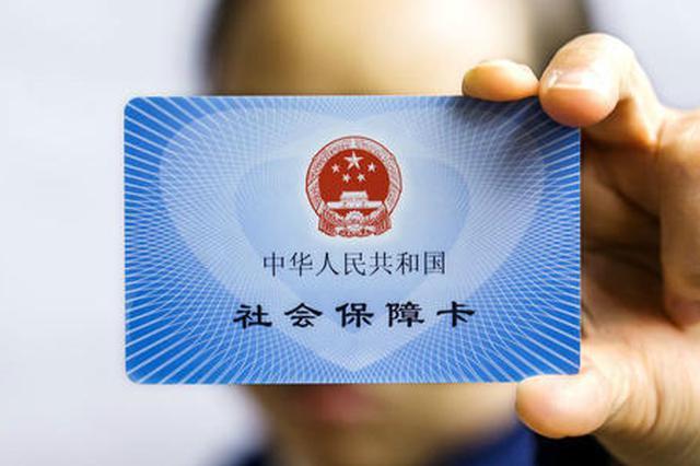 广西贫困人员患29种疾病 经认定可享受相应医保待遇