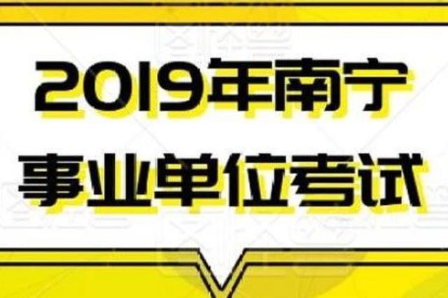 2019年南宁事业单位考试本周日开考!3万多人参加