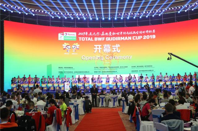 2019年苏迪曼杯世界羽毛球团体赛广西南宁开幕