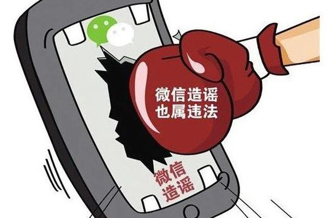 在微信群发布虚假恐怖信息 钦州一网民被行政拘留
