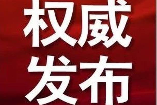 权威发布|广西4名公安1名法官被纪委通报