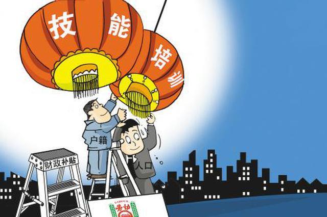 广西推行终身职业技能培训制 支持劳动者凭技能领薪